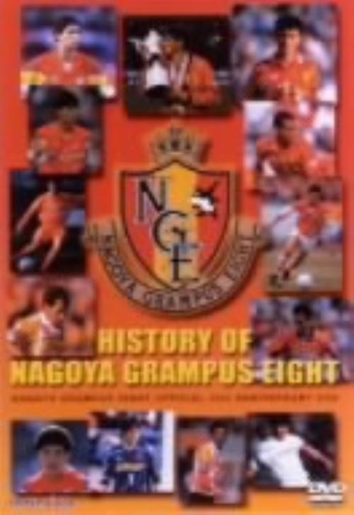【中古】HISTORY OF NAGOYA GRAMPUS EIGHT 【DVD】