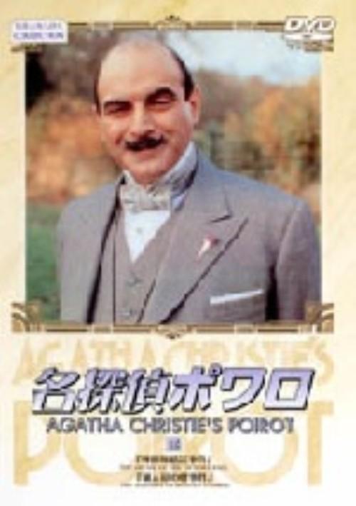 【中古】16.名探偵ポワロ 【DVD】/デビッド・スーシェ