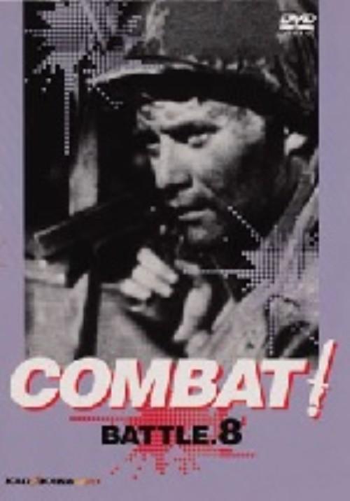 【中古】8.COMBAT! (モノクロ版) 【DVD】/ヴィク・モロー