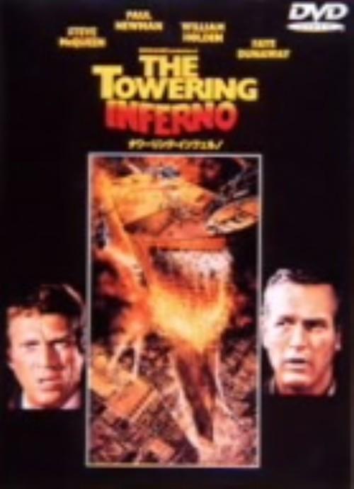 【中古】期限)タワーリング・インフェルノ 【DVD】/スティーヴ・マックィーン