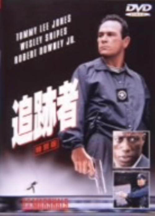 【中古】期限)追跡者 (1998) 特別版 【DVD】/トミー・リー・ジョーンズ