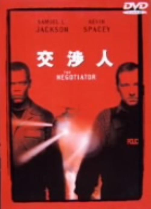 【中古】限)交渉人 (1998) 特別版 【DVD】/サミュエル・L・ジャクソン