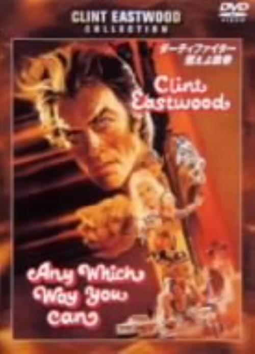 【中古】ダーティファイター 燃えよ鉄拳 【DVD】/クリント・イーストウッド