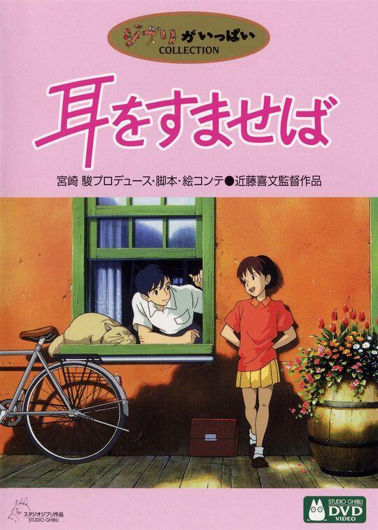【中古】耳をすませば 【DVD】/本名陽子