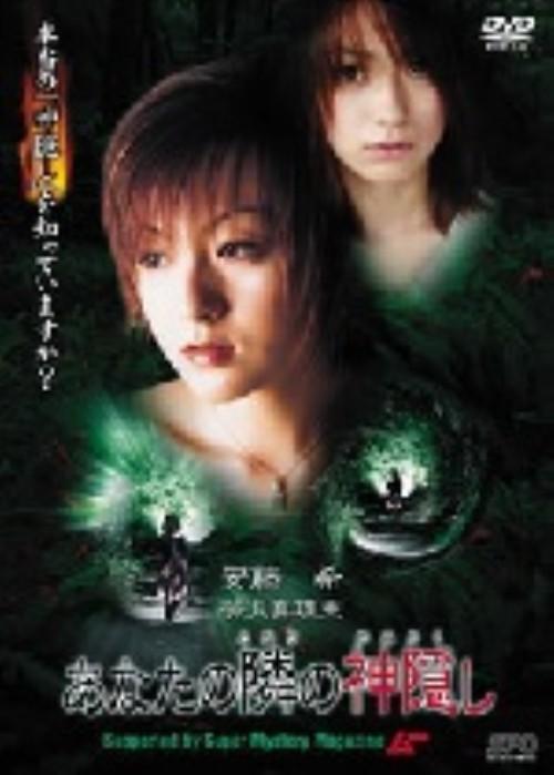 【中古】あなたの隣の神隠し 【DVD】/安藤希