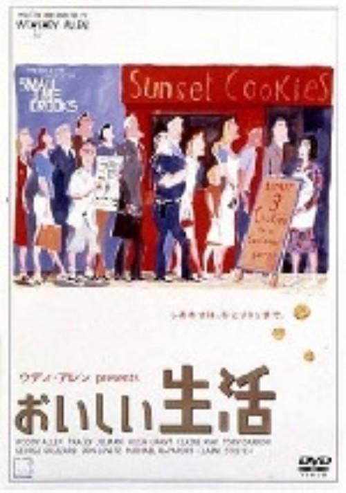 【中古】おいしい生活 【DVD】/ウディ・アレン