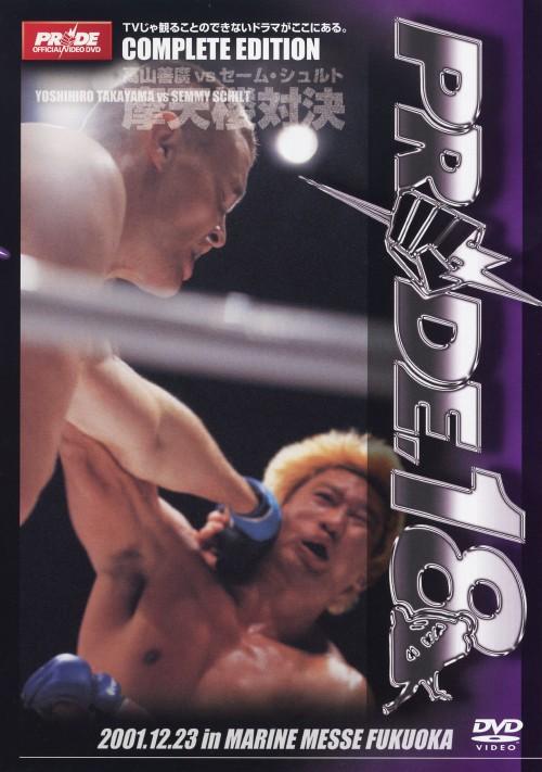【中古】18.PRIDE 2001.12.23 in マリーンメッセ… 【DVD】