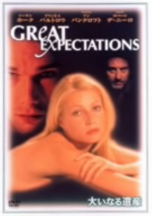 【中古】期限)大いなる遺産 (1998) 【DVD】/イーサン・ホーク