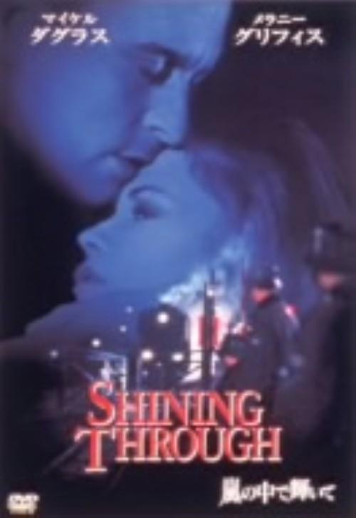 【中古】期限)嵐の中で輝いて 【DVD】/マイケル・ダグラス