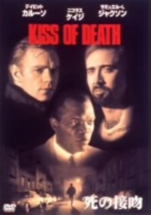 【中古】期限)死の接吻 (1995) 【DVD】/デイビッド・カルーソ