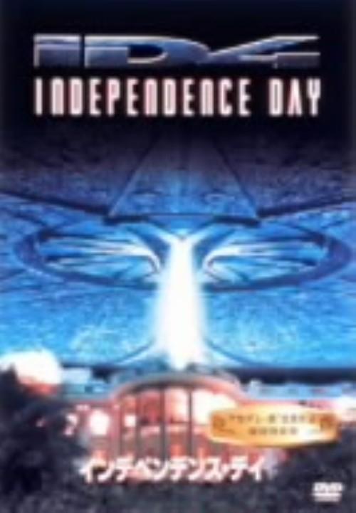 【中古】初限)インデペンデンス・デイ 【DVD】/ウィル・スミス