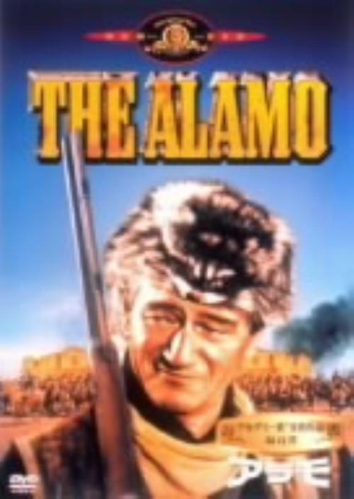 【中古】期限)アラモ (1960) 【DVD】/ジョン・ウェイン