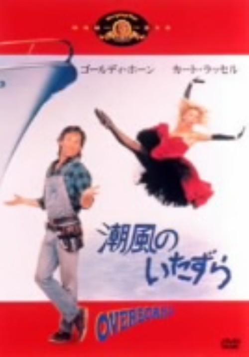 【中古】潮風のいたずら 【DVD】/ゴールディ・ホーン