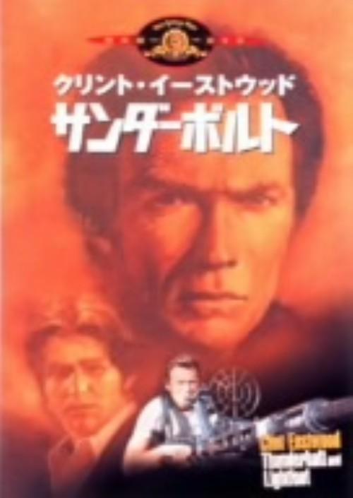 【中古】期限)サンダーボルト (1974) 【DVD】/クリント・イーストウッド
