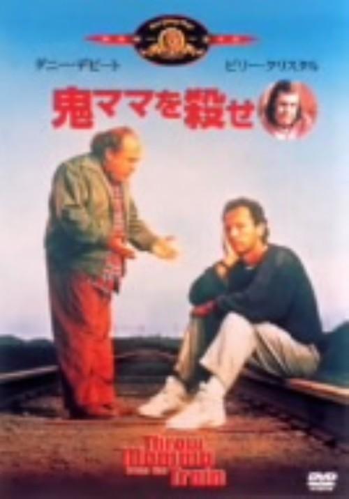 【中古】期限)鬼ママを殺せ 【DVD】/ダニー・デヴィート