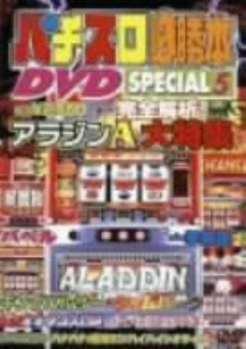 【中古】5.パチスロ必勝本 DVD SP 【DVD】