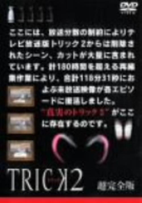 【中古】1.トリック2 超完全版 【DVD】/仲間由紀恵