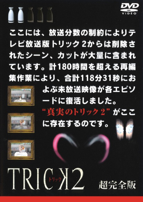 【中古】2.トリック2 超完全版 【DVD】/仲間由紀恵