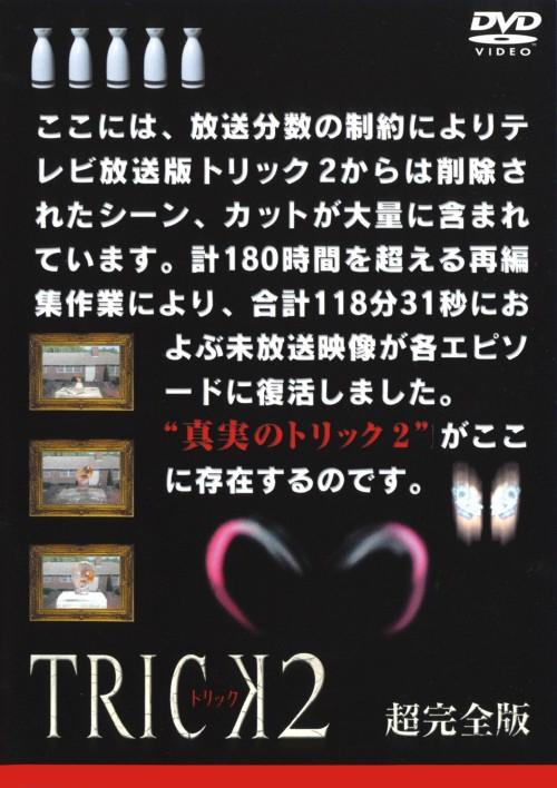 【中古】5.トリック2 超完全版 (完) 【DVD】/仲間由紀恵
