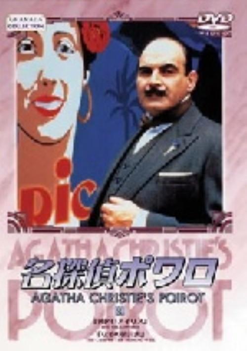 【中古】21.名探偵ポワロ 【DVD】/デビッド・スーシェ