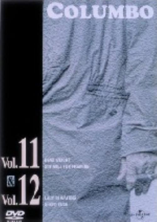 【中古】11-12.刑事コロンボ 完全版 【DVD】/ピーター・フォーク