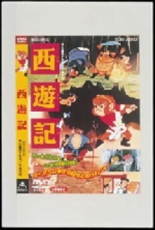 【中古】西遊記 (1960) 【DVD】/小宮山清