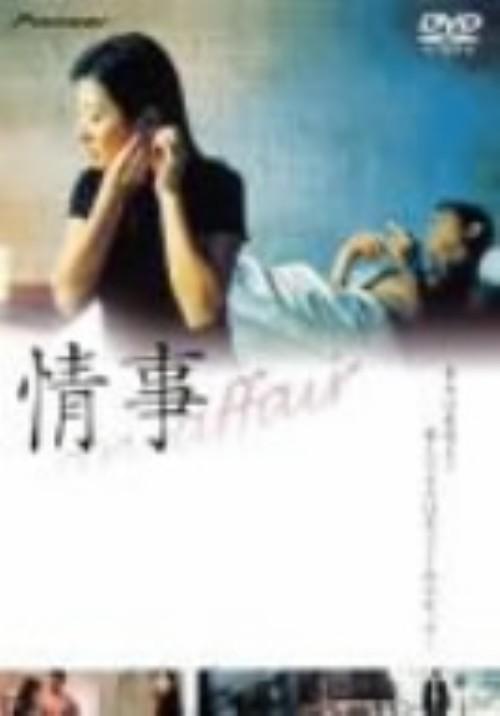 【中古】情事 (1998)【DVD】/イ・ジョンジェ