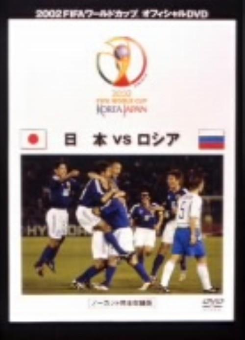 【中古】2002FIFAワール… 日本VSロシア ノーカット完全収録版 【DVD】