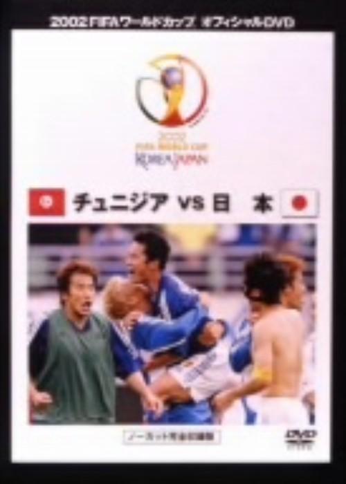 【中古】2002FIFA… チュニジアVS日本 ノーカット完全収録版 【DVD】