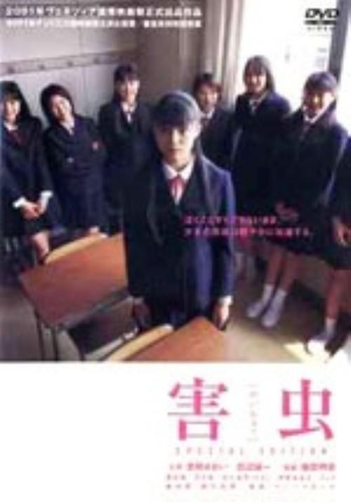 【中古】害虫 【DVD】/宮崎あおい
