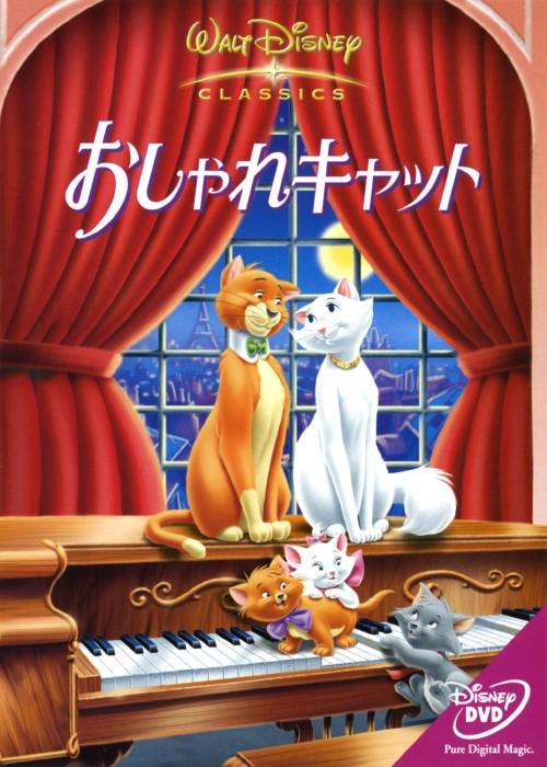 【中古】おしゃれキャット 【DVD】/エヴァ・ガボール