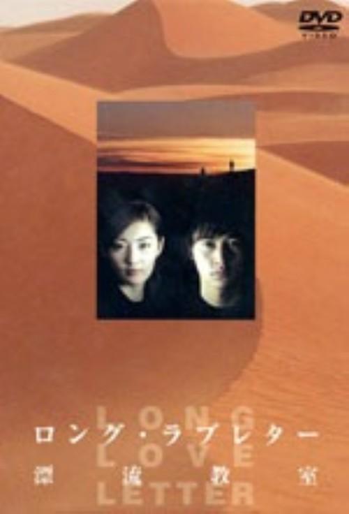 【中古】限)ロング・ラブレター 漂流教室 DVD 【DVD】/常盤貴子