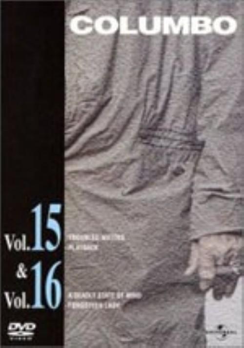 【中古】15-16.刑事コロンボ 完全版 【DVD】/ピーター・フォーク