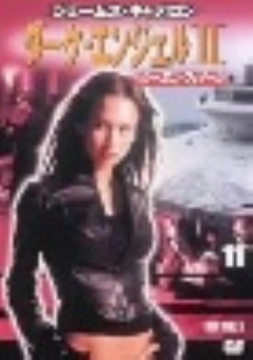 【中古】11.ダーク・エンジェル 2 (完) 【DVD】/ジェシカ・アルバ