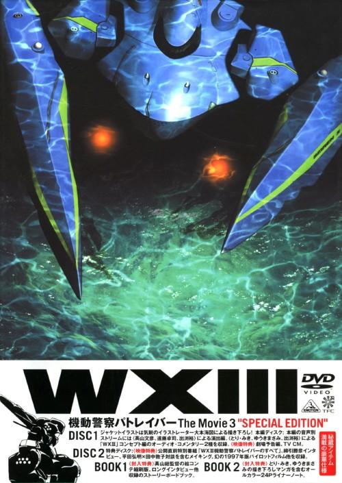【中古】限)機動警察パトレイバーWX3…MOVIE SP・ED(完) 【DVD】/綿引勝彦