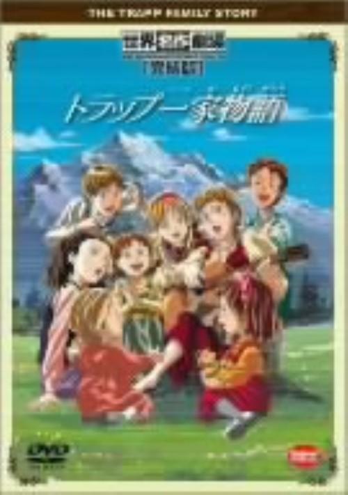 【中古】トラップ一家物語 世界名作劇場・完結版 【DVD】/勝生真沙子