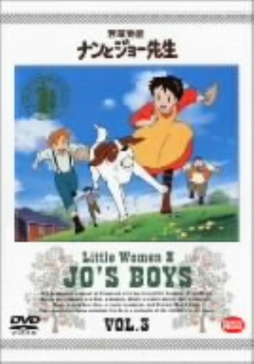 【中古】3.若草物語 ナンとジョー先生 【DVD】
