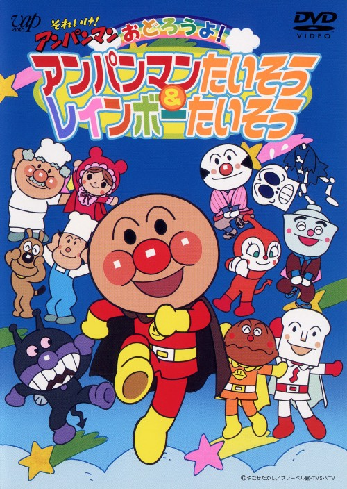 【中古】アンパンマンたいそう&レインボーたいそう 【DVD】/戸田恵子