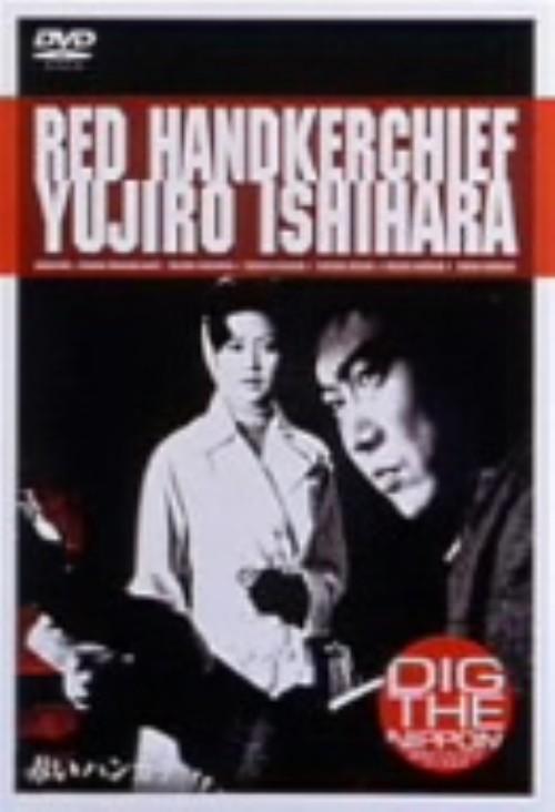 ゲオ公式通販サイト ゲオオンラインストア【中古】赤いハンカチ 【DVD ...
