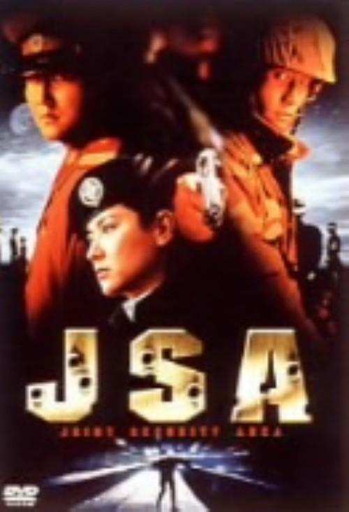 【中古】期限)JSA 【DVD】/ソン・ガンホ