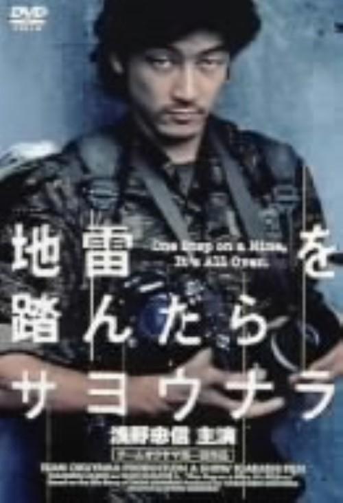 【中古】期限)地雷を踏んだらサヨウナラ 【DVD】/浅野忠信