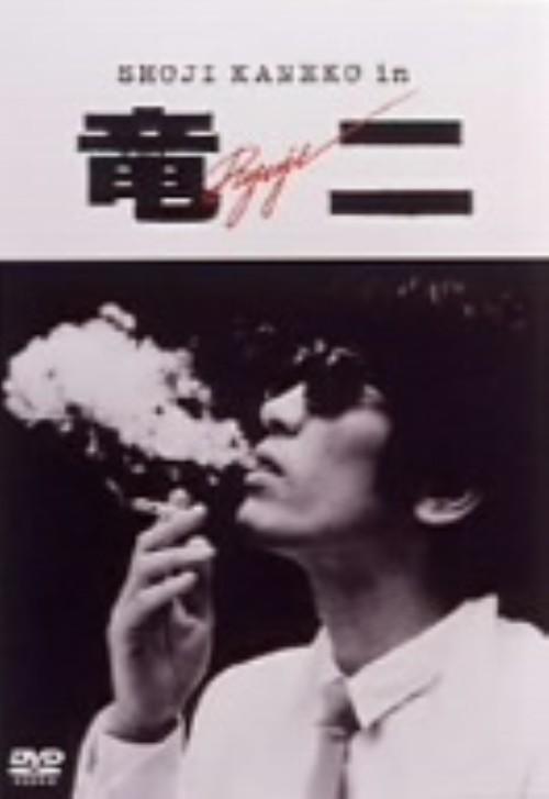 【中古】竜二 【DVD】/金子正次