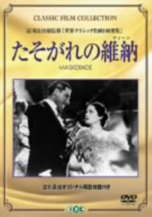 【中古】たそがれの維納(ウィーン) 【DVD】/アドルフ・ウォールブリュック