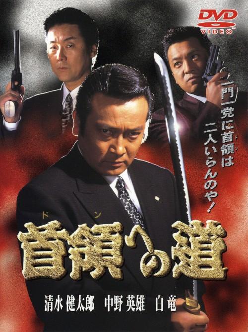 【中古】1.首領(ドン)への道 【DVD】/清水健太郎