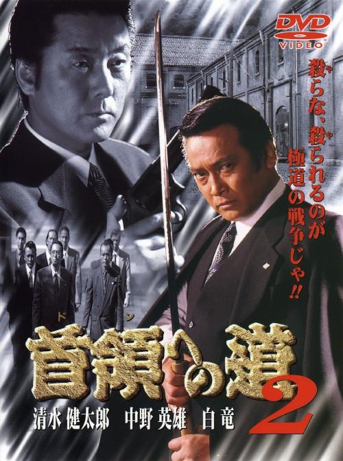 【中古】2.首領(ドン)への道 【DVD】/清水健太郎