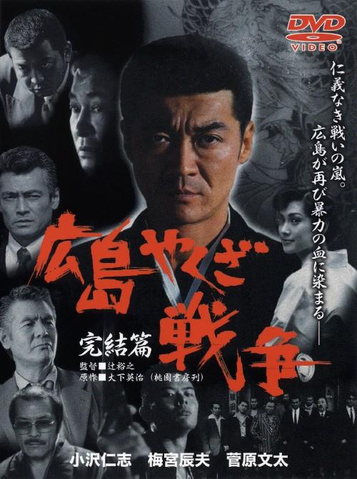 【中古】広島やくざ戦争 完結編 (完) 【DVD】/小沢仁志