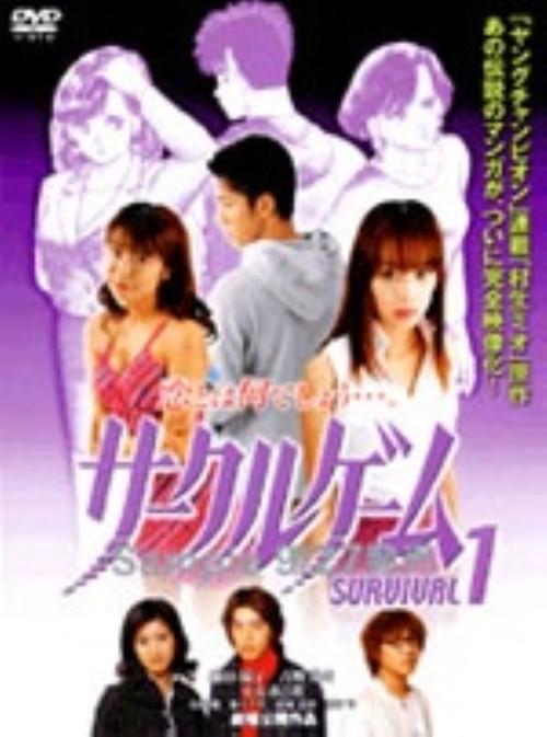 【中古】1.サークルゲーム SUVIVAL 【DVD】/藤田瞳子