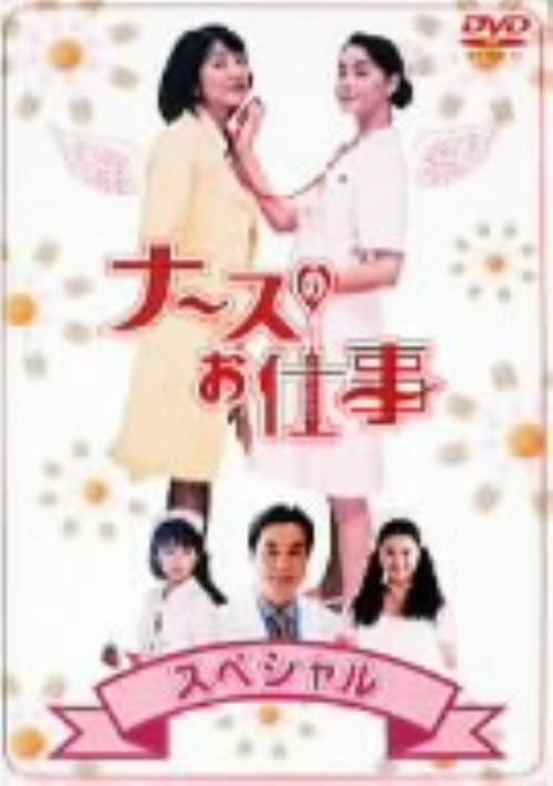 【中古】ナースのお仕事 SP 【DVD】/観月ありさ