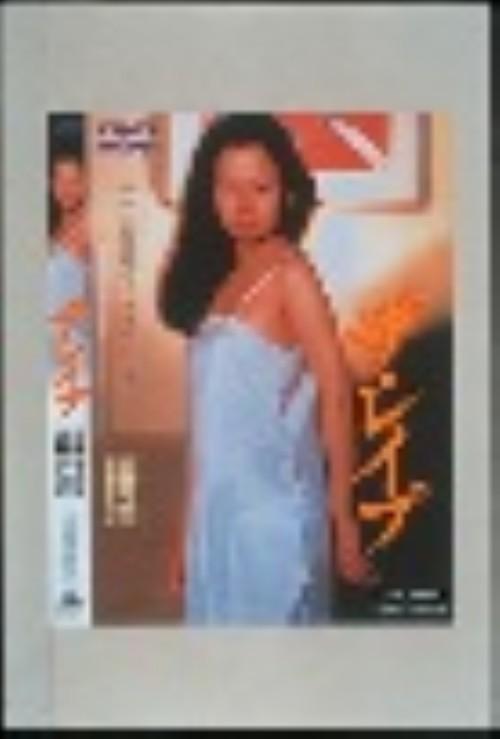 【中古】ザ・レイプ (1982) 【DVD】/田中裕子