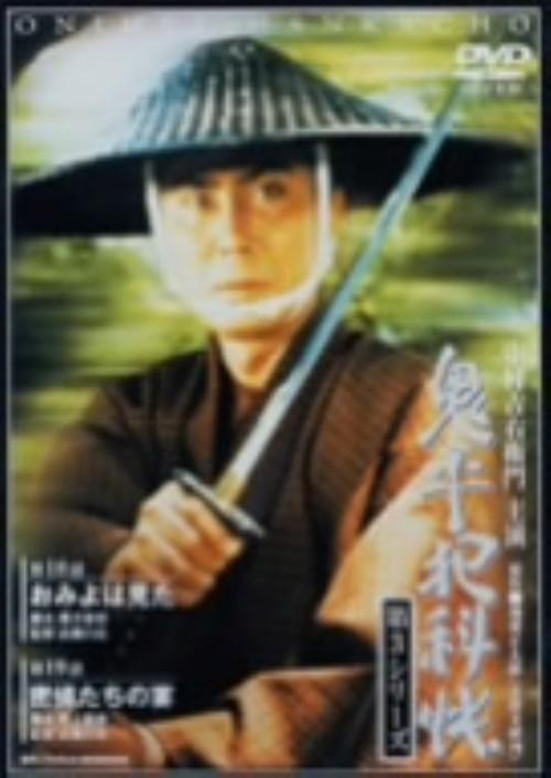 【中古】10.鬼平犯科帳 3rd 第18話・第19話(完) 【DVD】/中村吉右衛門